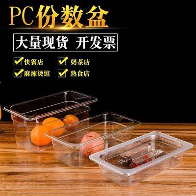 份数盆麻辣烫盆长方形透明塑料盆储物保鲜盒自助餐盆盘选菜洗菜盆