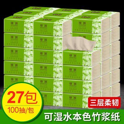 【300张27包】绿族母婴本色抽纸抑菌卫生纸巾整箱便携