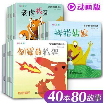 动画版【40册】宝宝睡前故事绘本儿童经典书籍早教0-1-2-3-5-6岁