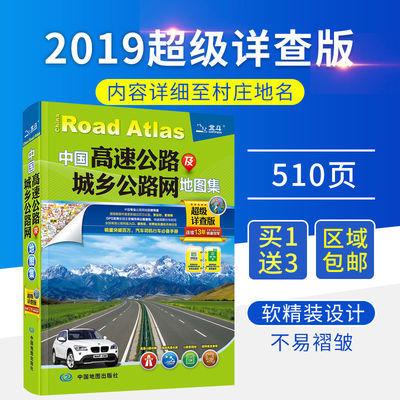 【司机地图册】全新版中国高速公路及城乡公路网 超级详查版