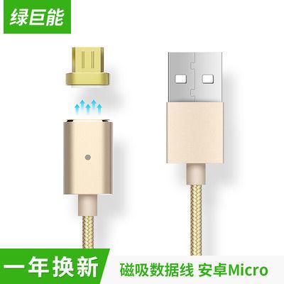 綠巨能 安卓蘋果磁吸數據線 磁吸盲插 小米三星華為安卓USB充電線