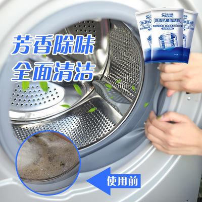洗衣机清洗剂清洗洗衣机槽 滚筒洗衣机清洁剂杀菌除垢