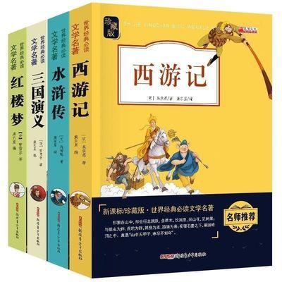 四大名著全套小学生课外阅读书籍古典文学世界名著西游记三国演义
