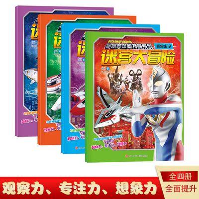 宇宙英雄奥特曼系列迷宫大冒险儿童迷宫书3-8岁男孩书益智游戏书