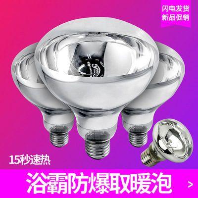 【买三送一】浴霸灯泡275W通用防水防爆卫生间浴室家用取暖灯
