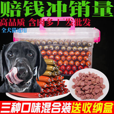 狗狗食宠物火腿肠狗粮狗吃的食物奖励训狗补钙低盐香肠整箱