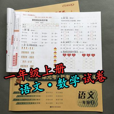 小学一年级上册语文数学书同步训练试卷 人教版1年级考试模拟测试
