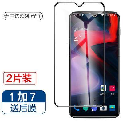 一加7钢化膜全屏覆盖无白边一加7手机防蓝光全面膜防爆摔玻璃黑边