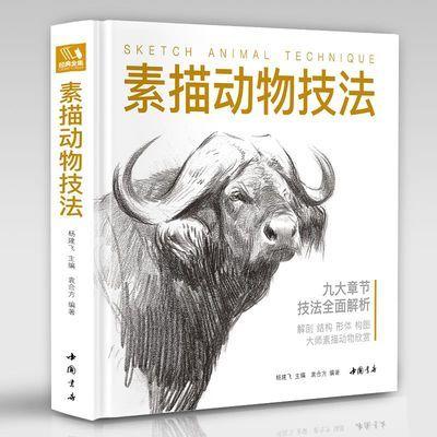 经典全集新书【精装】素描动物技法 入门临摹教程零基础自学