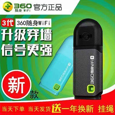 无线网卡360随身wifi3代无线路由器网络接收器发射器wifi接收器