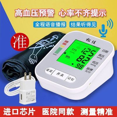 松佳臂式电子血压计语音充电家用量血压器高血压测量仪测血压仪表