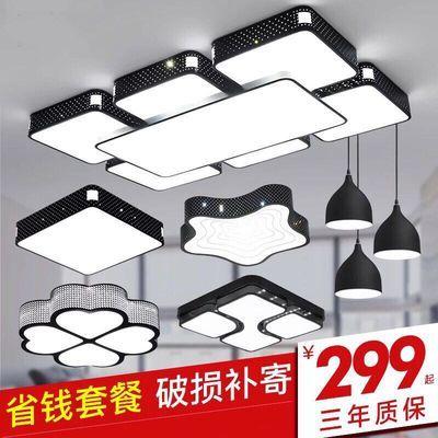 全屋灯具套餐LED吸顶灯卧室灯简约现代三室两厅一厅客厅灯具灯饰