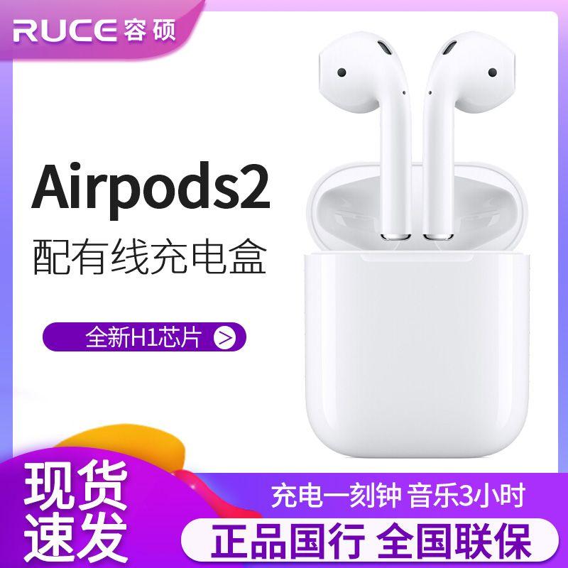 966元包邮  Apple 苹果 新AirPods(二代)无线蓝牙耳机 有线充电盒版