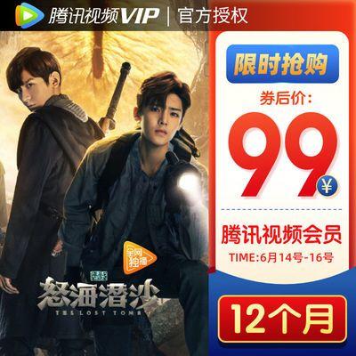 腾讯视频VIP会员99元12个月年卡