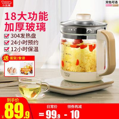 小浣熊养生壶全自动玻璃多功能家用养身一体煮茶器mini办公室小型