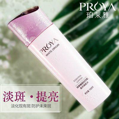 珀莱雅靓白芯肌晶采美肌水150ml滋润淡斑美白柔肤水