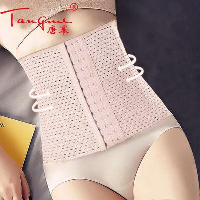 【唐幂】四季薄款透气收腹带美体束腰产后塑身衣收胃减肥腰封女士