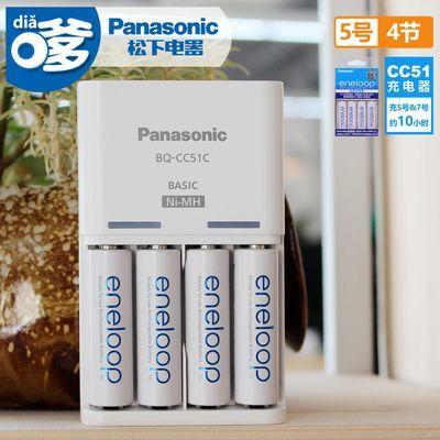 松下爱乐普eneloop五号三洋可充电电池5号4节配充电器套装可充7号