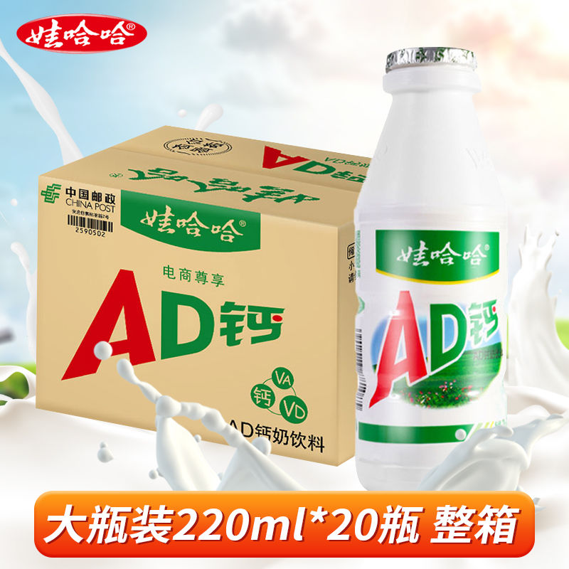 娃哈哈ad钙奶220ml哇哈哈ad钙整箱乳酸菌早餐奶酸奶饮料牛奶批发