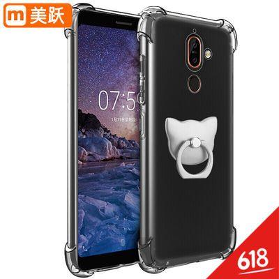 美跃【好货】诺基亚7plus手机壳Nokia7plus透明防摔壳保护硅胶套