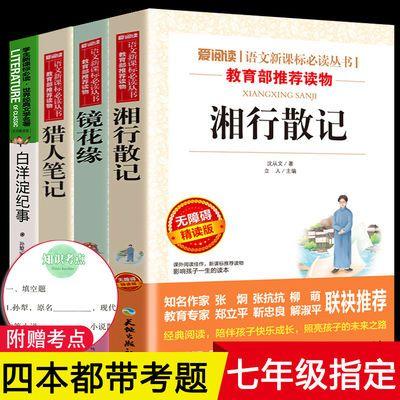 湘行散记镜花缘猎人笔记白洋淀纪事正版初中生七年级指定阅读书籍