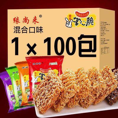掌心脆干吃方便面干吃干脆面清真零食大礼包便宜干吃面一整箱批发