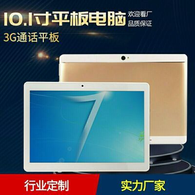 10.1寸四核3G通话蓝牙WIFI平板电脑定制开发跨境爆款学生学习平板