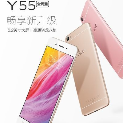 二手手机VIVO Y55全网通手机自拍美颜超薄智能手机