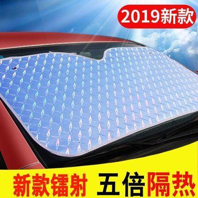 汽车遮阳挡防晒隔热帘遮阳板窗帘小车车用车内前挡风玻璃罩遮光垫