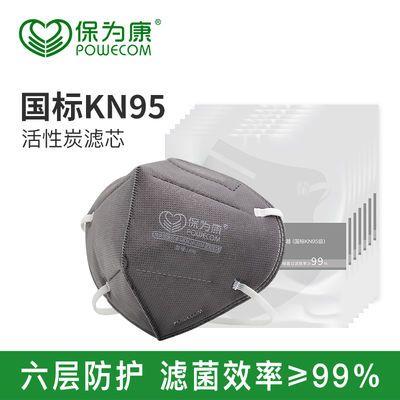保为康口罩防尘口罩N95活性炭防雾霾PM2.5异味工业粉尘冬季1890