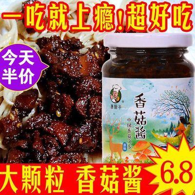 3瓶血亏价】大颗粒香菇酱西峡特产 拌面饭下饭香辣椒酱645g-215g