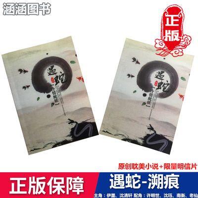 遇蛇小说 全套正版上下册by溯痕 新款现货人渣反派提灯赠送明信片