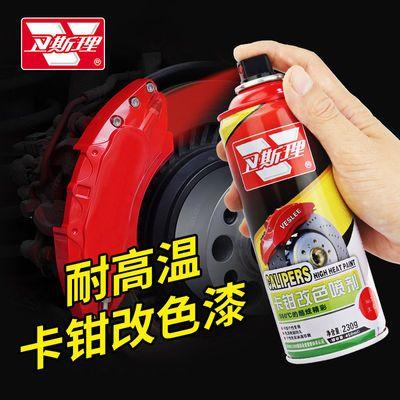 汽车卡钳刹车钳喷漆耐高温自喷漆摩托车排气管专用油漆改色刹车盘
