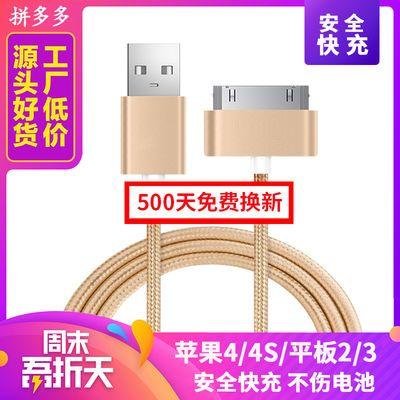 苹果4s数据线 IPHONE4充电线数据线手机充电器ipad2 3平板加长