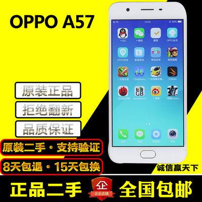 二手手机OPPOa57 智能全网通 指纹识别安卓时尚美颜学生游戏手机