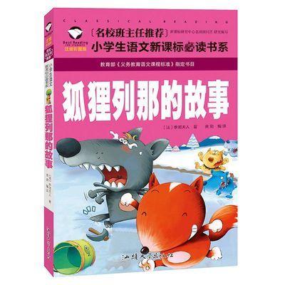 狐狸列那的故事名校班主任推荐小学生语文新课标必读书彩图注音
