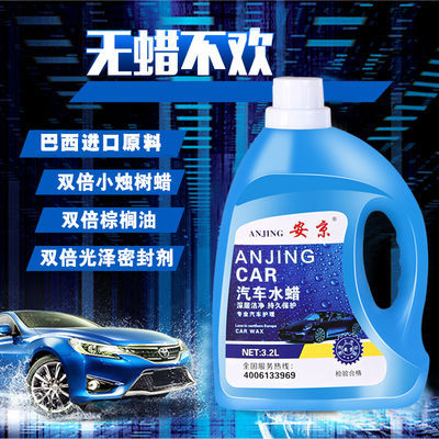 【3.2升高蜡款】洗车水蜡汽车洗车液上光去污清洁剂泡沫汽车用品