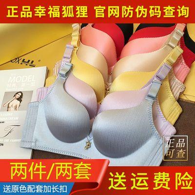两件/套装 香港幸福狐狸内衣正品女士聚拢舒适性感收副乳透气文胸