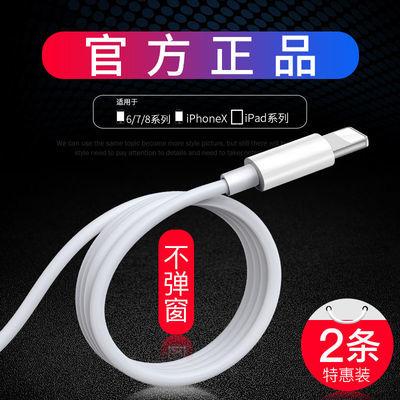 快充闪充苹果数据线iPhone6充电线X充电器线7plus手机8加长XR六8P