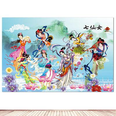 七仙女挂画客厅装饰画中堂画 年画 美女古代仙女海报墙壁贴画自粘