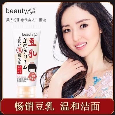 【控油祛痘】美白日本豆乳洗面奶女学生补水保湿卸妆洁面乳护肤品