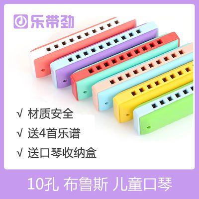 乐带劲10孔儿童口琴1-6岁宝宝幼儿园3入门初学者男生女孩玩具乐器