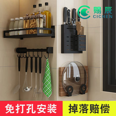 厨房置物架不锈钢免打孔调料架子壁挂式锅盖架挂墙上收纳案板刀架