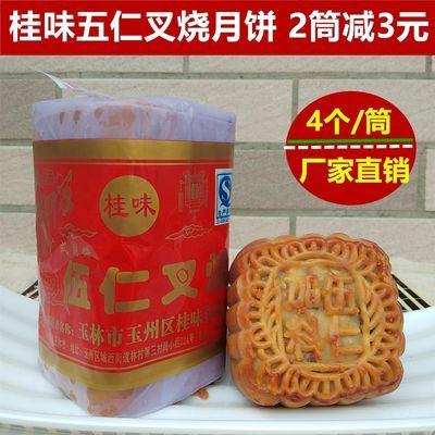 450克广西玉林桂味月饼 五仁叉烧广式老式传统纸筒装 一筒4个