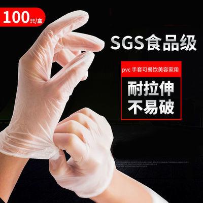 外出防护家用食品级一次性手套PVC加厚耐用乳胶橡胶美容防水手套