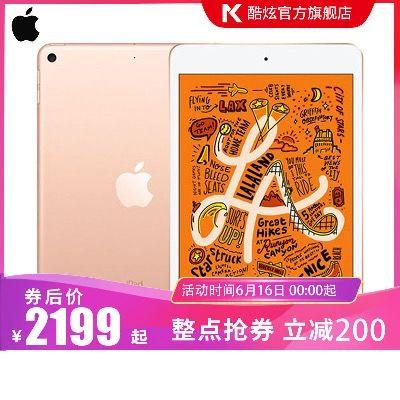 【领券立减200 全新正品】Apple iPad mini 2019新款平板7.9英寸【预售:成团后4天内发完】