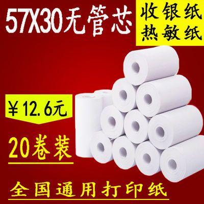 热敏收银纸57x30x35x40x50mm刷卡小票纸58mm美团外卖超市打印纸