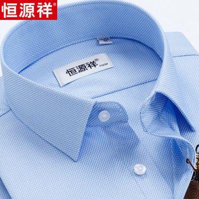正品恒源祥男士长袖衬衫商务休闲浅蓝色小格子条纹正装衬衣免烫春