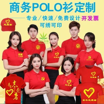 志愿者T恤速干短袖定制衣服装党员义工公益圆翻领文化衫印字logo