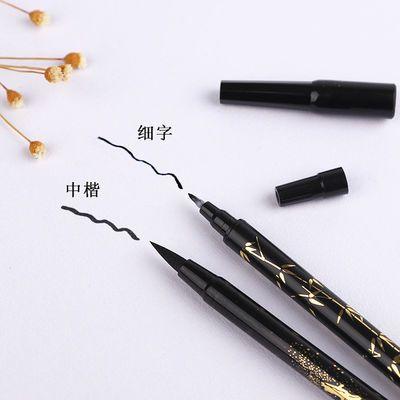 秀丽笔小楷学生用抄经笔软头笔练字极细签字笔签到笔书法笔软笔